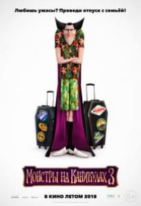 Монстры на каникулах 3 (Blu-ray)