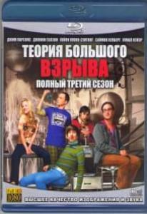 Теория большого взрыва 3 Сезон (23 серии) (2 Blu-ray)