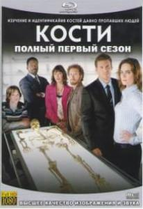 Кости 1 Сезон (22 серии) (4 Blu-ray)