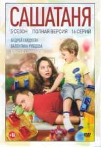 СашаТаня 5 Сезон (16 серий)
