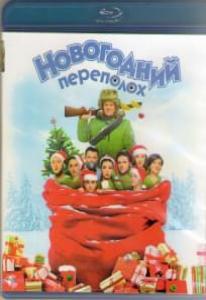 Новогодний переполох (Blu-ray)