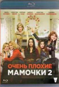 Очень плохие мамочки 2 (Blu-ray)