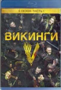 Викинги 5 Сезон 1 Часть (10 серий) (2 Blu-ray)