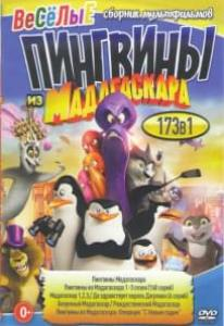 Веселые пингвины из Мадагаскара (Пингвины Мадагаскара / Пингвины из Мадагаскара 1,2,3 Сезона (160 серий) / Мадагаскар 1,2,3 / Да здравствует король Джулиан (6 серий) / Безумный Мадагаскар / Пингвины из Мадагаскара Операция С Новым годом)