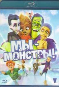 Мы монстры (Blu-ray)