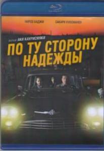 По ту сторону надежды (Blu-ray)