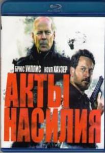 Акты насилия (Blu-ray)