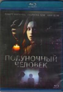 Полуночный человек (Blu-ray)