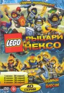Lego Рыцари Нексо 1,2,3.4 Сезона (40 серий)