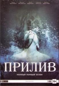 Прилив 1 Сезон (10 серий) (2 DVD)