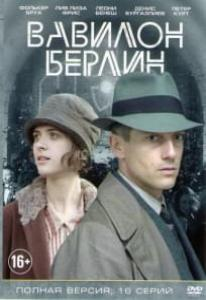 Вавилон Берлин 1,2 Сезоны (16 серий) (2 DVD)