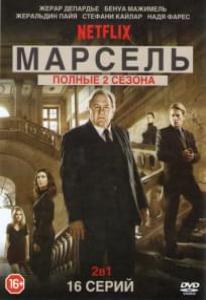 Марсель 1,2 Сезоны (16 серий)