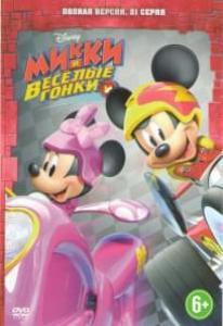 Микки и веселые гонки (21 серия)