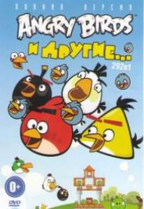 Злые птички и другие (Angry Birds в кино (Злые птички в кино) / Злые птички 3 сезона (104 серии и 63 бонуса) / Злые птички Стелла 1,2 Сезоны (26 серий) / Истории свинок (31 серия и 35 бонусов) / Истории свинок Свинки на работе (24 серии))