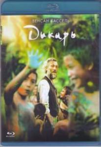 Дикарь (Blu-ray)