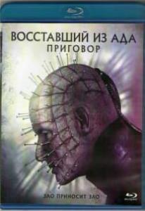 Восставший из ада 10 Приговор (Blu-ray)