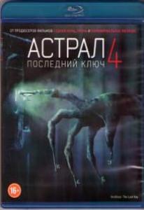 Астрал 4 Последний ключ (Blu-ray)