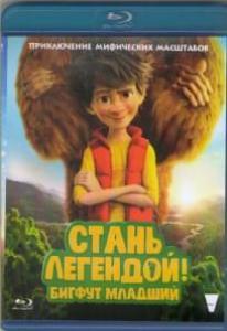 Стань легендой Бигфут младший 3D 2D (Blu-ray)