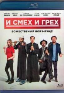 И смех и грех (Blu-ray)