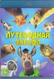 Путеводная звезда (Blu-ray)