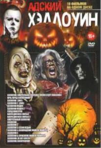 Адский хэллоуин (Хэллоуин Смертельная ловушка Киски будут наказаны / Ночь перед Хэллоуином / Хэллоуин (2007) / Хэллоуин 2 (2009) / Хэллоуин Мэдеи 1,2 / Город монстров / Канун дня всех святых 1,2 / Смертельный Хэллоуин / Хэллоуин  1,2,3,4,5,6)