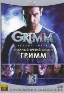 Гримм 3 Сезон (22 серии) (4 Blu-ray)