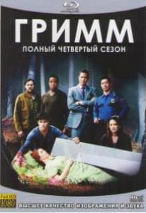 Гримм 4 Сезон (22 серии) (4 Blu-ray)