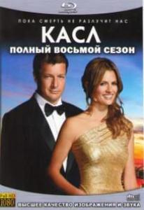 Кастл (Касл) 8 Сезон (22 серии) (4 Blu-ray)