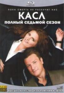 Кастл (Касл) 7 Сезон (22 серии) (4 Blu-ray)