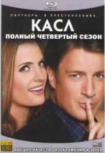 Кастл (Касл) 4 Сезон (23 серии) (4 Blu-ray)