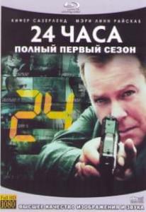 24 часа 1 Сезон (24 серии) (4 Blu-ray)