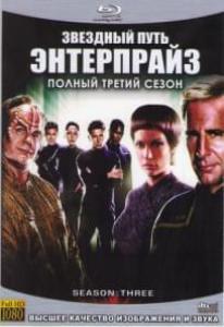 Звездный путь энтерпрайз 3 Сезон (24 серии) (4 Blu-ray)