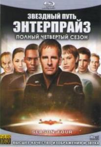 Звездный путь энтерпрайз 4 Сезон (26 серий) (4 Blu-ray)