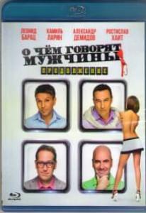 О чем говорят мужчины Продолжение (Blu-ray)