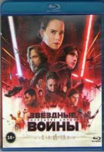 Звездные Войны Последние джедаи 3D 2D (Blu-ray)