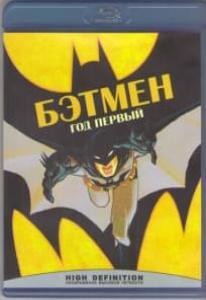 Бэтмен Год первый (Blu-ray)