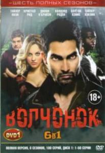 Волчонок (Оборотень) 6 Сезонов (100 серий) (2 DVD)
