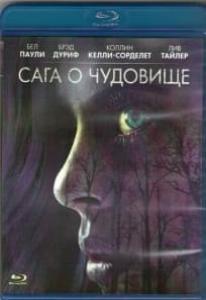 Сага о чудовище (Blu-ray)