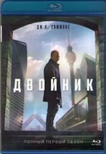 Двойник (Контрмир / По ту сторону) 1 Сезон (10 серий) (2 Blu-ray)