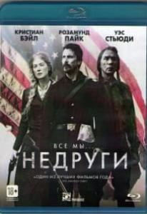 Недруги (Blu-ray)