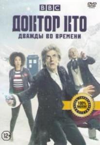 Доктор Кто Дважды во времени