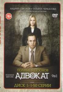 Адвокат 9 Сезонов (149 серий) (3 DVD)