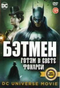 Бэтмен Готэм в свете фонарей (Бэтмен Готэм в газовом свете)