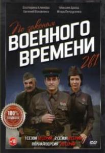 По законам военного времени 1,2 Сезоны (20 серий)