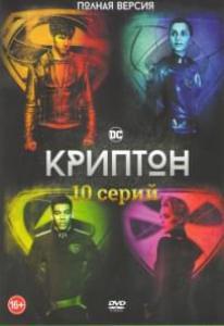 Криптон (10 серий)