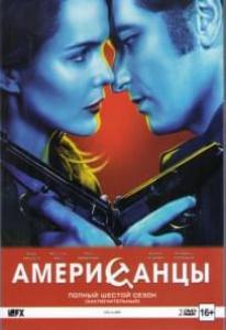 Американцы 6 Сезон (10 серий) (2 DVD)