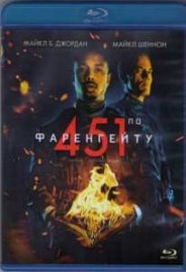 451 градус по Фаренгейту (Blu-ray)