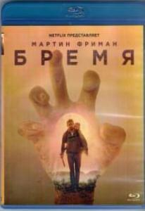 Бремя (Blu-ray)