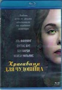 Красавица для чудовища (Blu-ray)