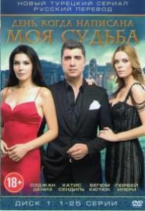 День когда написана моя судьба 1,2 Сезоны (50 серий) (2 DVD)